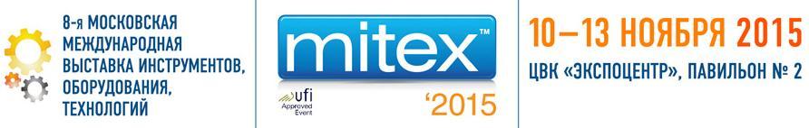 выставка митекс mitex
