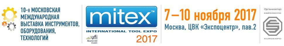 выставка mitex 2017