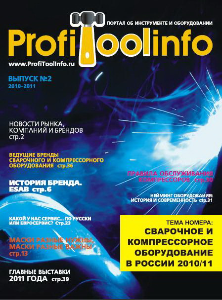 журнал profitoolinfo