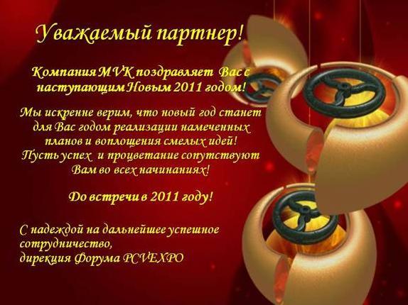 Поздравление торговому представителю с новым годом