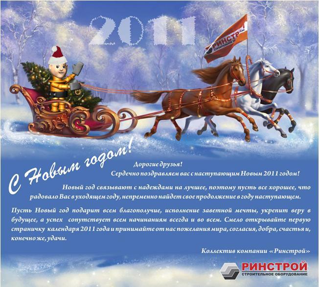 Поздравление новогоднее сотрудников компании