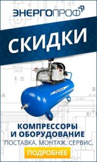 энергопроф компрессоры