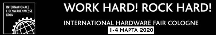 выставка Hardware 2020 кельн германия