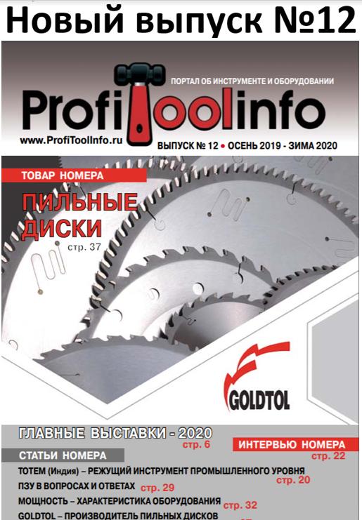 новый выпуск журнала №12 профитулинфо