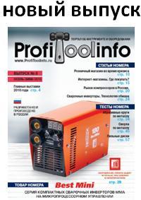 новый выпуск журнала ПрофиТулИнфо №8