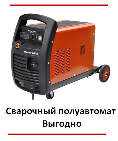 сварочный полуавтомат 200А / 250А