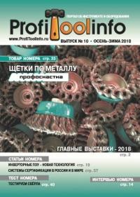 новый выпуск журнала профитулинфо № 10