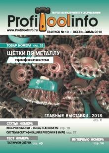 Новый выпуск журнала ПрофиТулИнфо №10