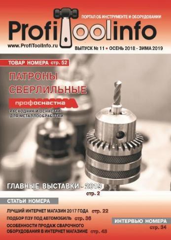 журнал профитулинфо выпуск №11 (2018 год)