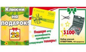 Супер скидки и подарки от компании Молоток (Пермь)