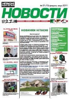 Вышел новый номер газеты «Новости Hitachi» №13
