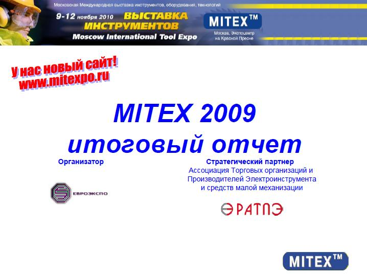 Пост - релиз, презентация выставки MITEX 2009 -