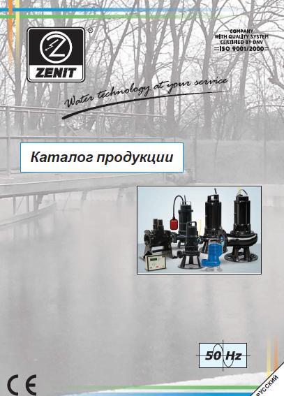 Каталог насосов и оборудования ZENIT -