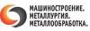 выставка «Машиностроение. Металлургия. Металлообработка» (Ижевск) - Mashinostroeniye, Metallurgiya