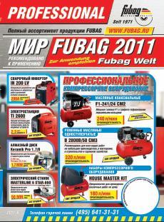 Новый каталог продукции FUBAG 2011