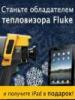 Станьте обладателем тепловизора FLUKE  и получите в подарок iPad
