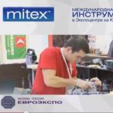 Выставка MITEX 2012 в ЦВК Экспоцентр.