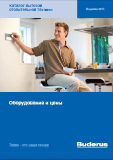 """Новые каталоги """"Отопительное оборудование Buderus 2011"""""""