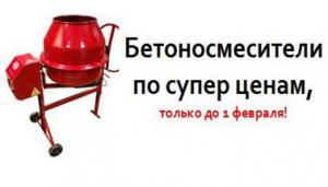 Бетоносмесители по супер ценам - от 7150 руб! только до 28 февраля!