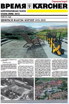 """Специальный выпуск газеты """"Время Karcher"""". NEW"""