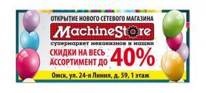 Открытие нового магазине MachineStore в Омске