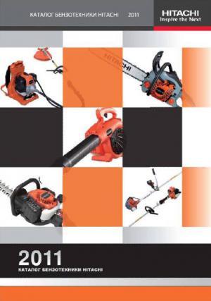 Новый каталог HITACHI бензотехника