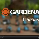 Обзор насосов GARDENA