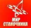 Мир станочника - Mir stanochnika