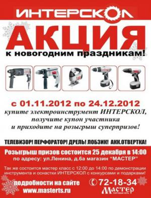 Компания «ИНТЕРСКОЛ» совместно с компанией Торговая Сеть «Мастер» ( г. Псков ) проводит «Акцию к Новогодним праздникам!»