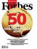 Статья о председателе совета директоров компании «Интерскол» Сергее Назарове в журнале Forbes.