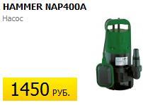 Дождливая весна с HAMMER NAP400A пройдет без старых проблем