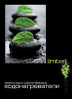 Новый каталог тепловой техники и обогревателей Timberk 2011