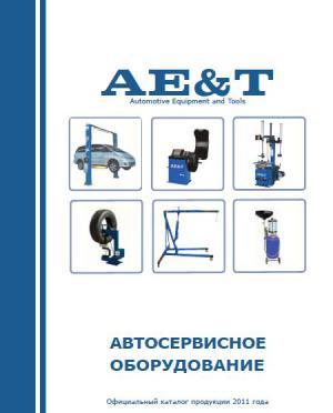Новый каталог оборудования компании AE&T 2011