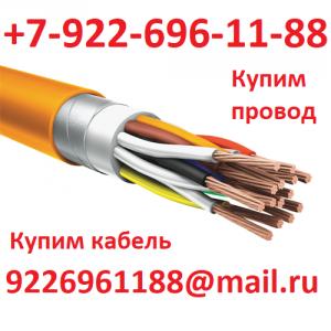 Куплю кабель провод ДОРОГО