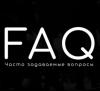 Зарядные, Пуско-зарядные и пусковые устройства: FAQ (часто задаваемые вопросы)