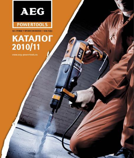 Новый каталог бренда AEG 2010/11 -