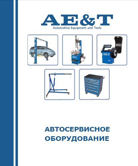 Новый каталог оборудования AE&T -