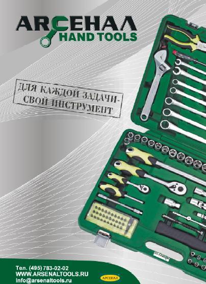 Каталог ручного инструмента и наборов ТМ АРСЕНАЛ -