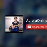 Видео от компании Aurura.