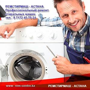 Ремонт стиральных машин в Астане - сервисный центр Ремстирмаш-Астана