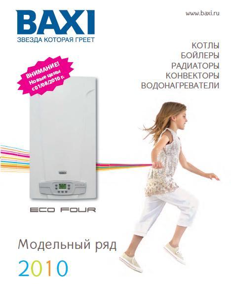 BAXI S.p.A  - Новый каталог «Модельный ряд 2010» -