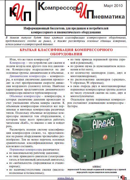 Классификация компрессорного оборудования -