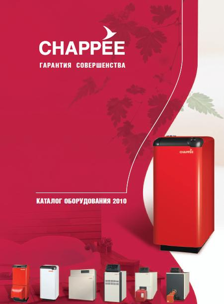 Официальный каталог CHAPPEE 2010. Котлы и водонагревательное оборудование. -
