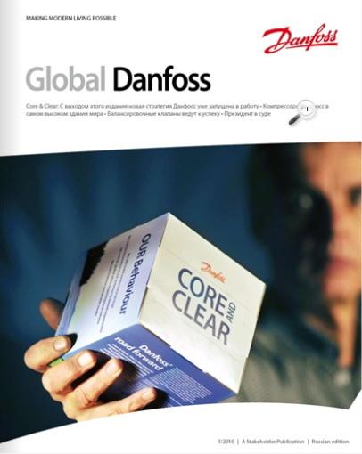 Danfoss - корпоративный выпуск журнала -