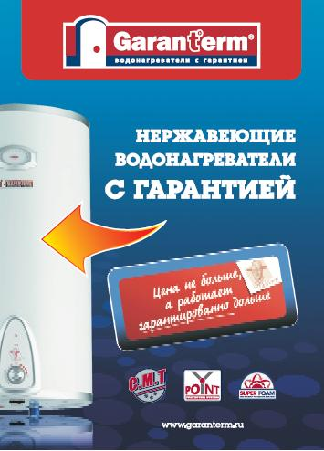Каталог Garanterm - водонагреватели с гарантией. -