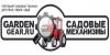 Садовые механизмы - Garden gear