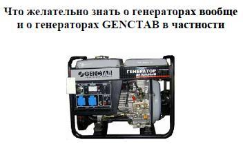Что нужно знать о генераторах... -