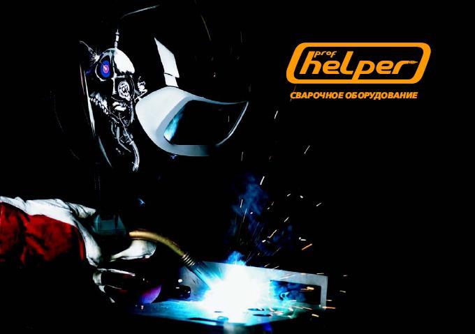 Каталог торговой марки ProfHelper 2010 -