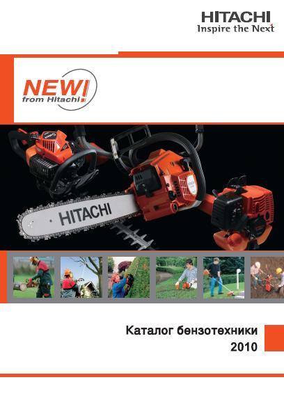 Новый каталог бензотехники HITACHI -