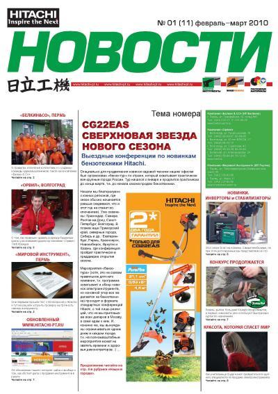 Весений выпуск газеты №1 HITACHI новости  2010 -